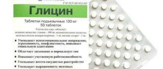 пластинка таблеток глицин