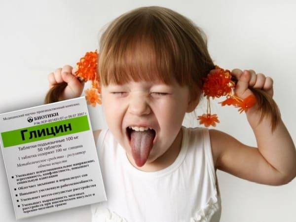 глицин для ребенка